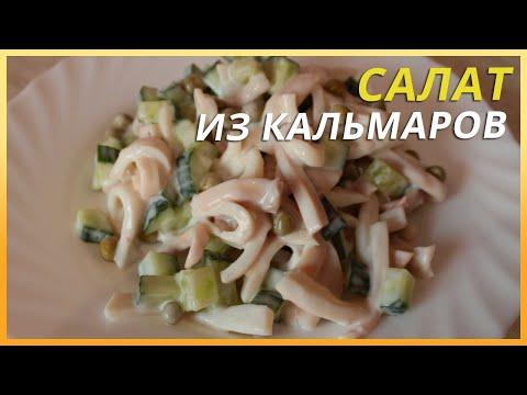 Простой салат из кальмаров - Крутой рецепт ПП