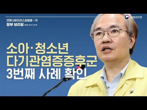 (요약)??코로나19 중앙방역대책본부 정례브리핑(2020.10.31.)