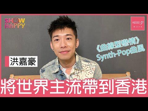 洪嘉豪《曲線型戀情》將世界主流Synth-Pop曲風帶來香港