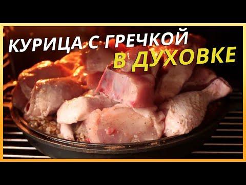 Невероятно БЫСТРАЯ КУРИЦА с гречкой в духовке!