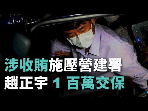 涉收賄施壓營建署 趙正宇1百萬交保【央廣新聞】