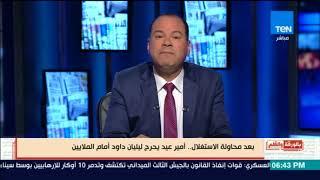 بالورقة والقلم - أقوى رد من المطرب أمير عيد على ليليان داوود والديهى ...