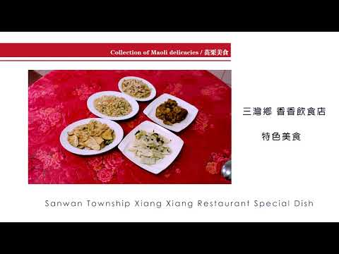 苗栗縣十八鄉鎮特色美食 The special dish of 18 townships in Miaoli