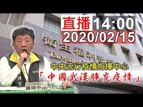 中央流行疫情指揮中心「武漢肺炎疫情」記者會