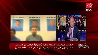 الحكاية | معلومات تكشف لأول مرة عن خلية الإخوان الإرهاب ...
