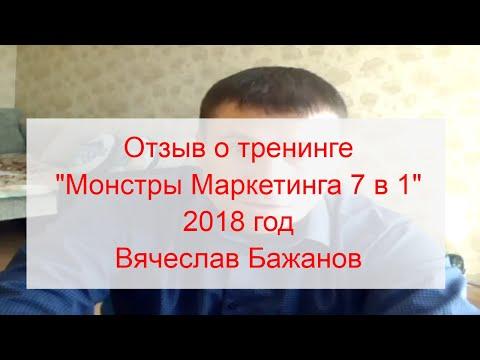 Отзыв о тренинге «Монстры Маркетинга 7 в 1»,  2018 год, Вячеслав Бажанов