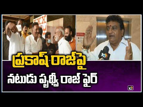 MAA elections: Actor Prudhvi Raj strong comments on Prakash Raj