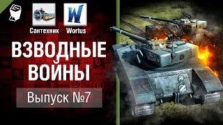 ВЗВОДные войны №7 - от Сантехник и Wortus
