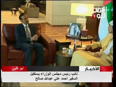 الامارات ...نائب رئيس مجلس الوزراء يستقبل السفير احمد علي