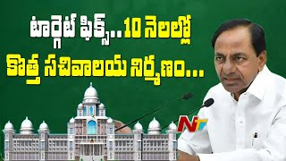 Telangana govt plans to build new Secretariat complex with..