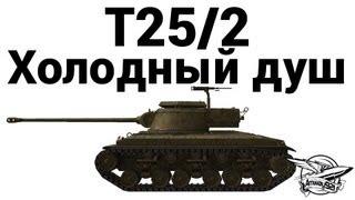 T25/2 - Холодный душ