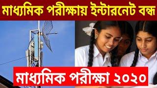 মাধ্যমিক পরীক্ষায় ইন্টারনেট পরিষেবা বন্ধ | West Bengal Madhyamik Exam 2020 | Malda