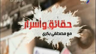 حقائق واسرار- مصطفي بكري - 30 أغسطس 2018 - الحلقة الكاملة ...