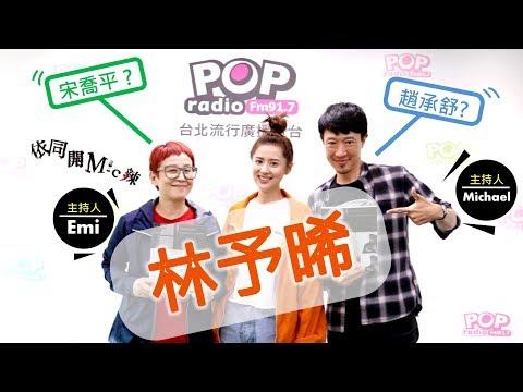 2019-05-23《依同開Mic辣!》 專訪 林予晞
