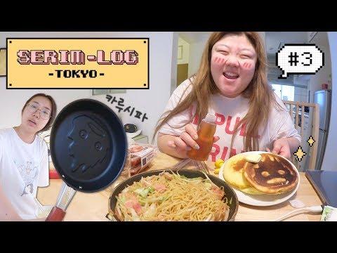[도쿄샒로그] #3 카루시파 팬케이크와 야끼소바를 만들어요 / 그들은 스시집에서 얼마치를 먹었을까? / 구찌 커플 신발! / 흰쌀밥에 고기 한점 캬