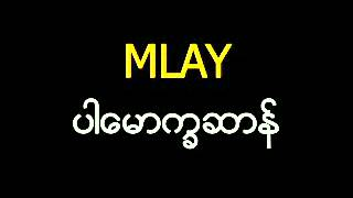 Milay - Parmot Kha Chan
