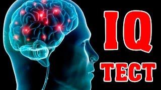 ТЕСТ НА IQ ПРИ ПОМОЩИ 10 ФОТО