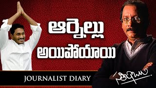 Journalist Diary On CM Jagan's six months administration..