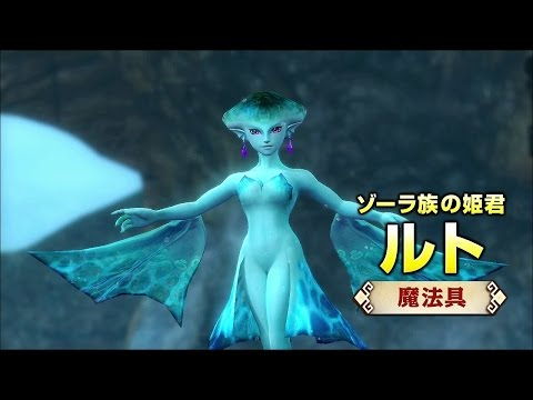 Hyrule Warriors - Ruto Trailer