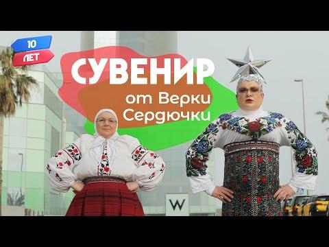 Сувенир от Верка Сердючка/VERKA SERDUCHKA. Орёл и Решка. 10 лет