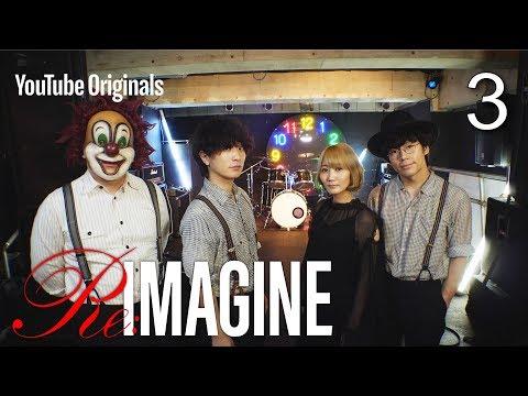 EP 3 Super Power | Re:IMAGINE