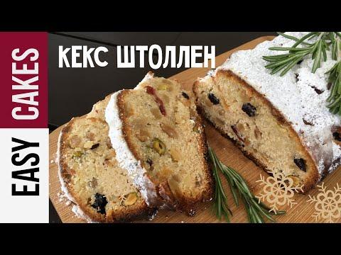 ТВОРОЖНЫЙ ШТОЛЛЕН - Рождественский кекс с сухофруктами на коньяке, орехами и цукатами.