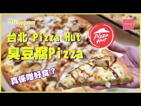 台北 Pizza Hut 臭豆腐 Pizza - 真係咁好食?