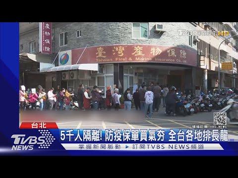 排爆2條街! 防疫保單最終日 桃民眾:一定要買|TVBS新聞