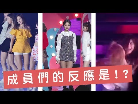 【TWICE】子瑜不小心失誤後,成員的反應是...?     Tzuyu's cute mistakes and members' reactions