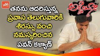 Pawan Kalyan emotional about his NRI fans; Agnyathavasi..