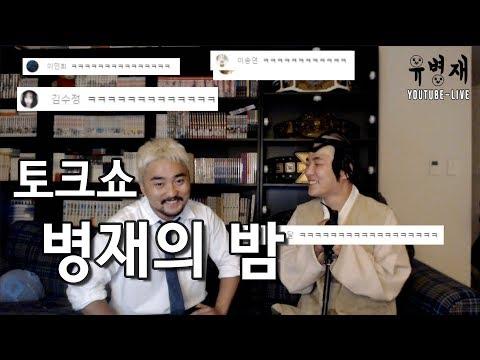 [유병재 라이브] 토크쇼 - 병재의 밤