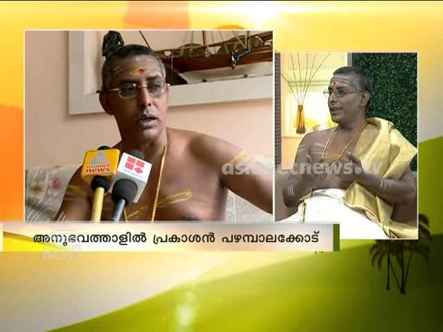 Interview : Prakashan Pazhambalakode ('chenda' artists) in Varthaprabhatham