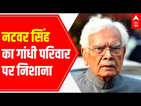Punjab Cong Crisis|Natwar Singh's dig at Rahul-One who doesn't hold any designation is calling shots
