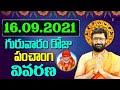 16th September 2021 Thursday Daily Panchangam   Telugu Panchangam   #rasiphalalu   Astro Syndicate