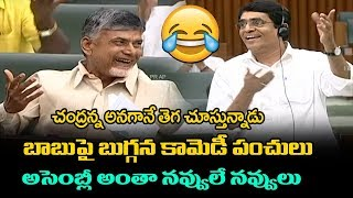 Chandrababu laughs on hearing Buggana's comments in Assemb..