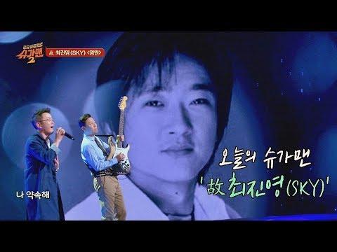 [슈가송] 신비주의 락 발라더 故 최진영(SKY) '영원'♪ 투유 프로젝트 - 슈가맨2(sugarman2) 11회
