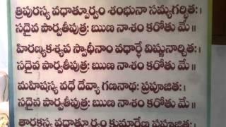 Stuti mp3 telugu narasimha download vimochana runa in free
