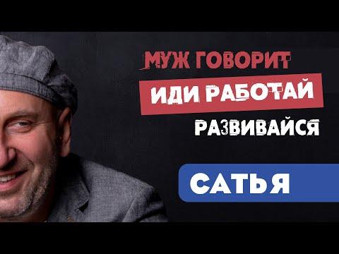 """Сатья • Муж говорит: """"иди работай, развивайся"""" (Вопросы-ответы. Новосибирск, август 2019)"""