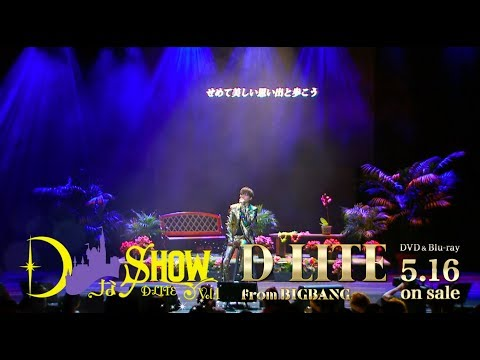 D-LITE (from BIGBANG) - 'そばにいてよ' (DなSHOW Vol.1 [DELUXE EDITION])