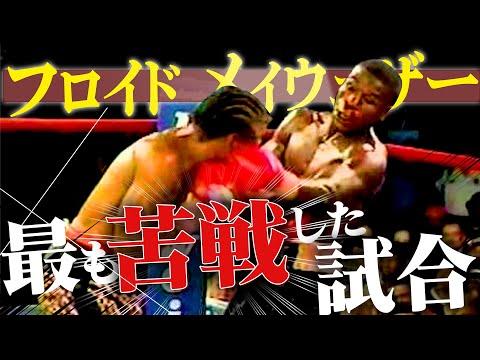 【ボクシング】フロイド・メイウェザーが最も苦戦した試合!その意外な相手に驚く!|ボクシングドキュメンタリー