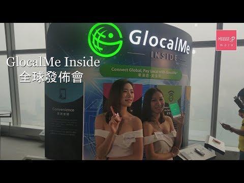 GlocalMe Inside 全球發佈會