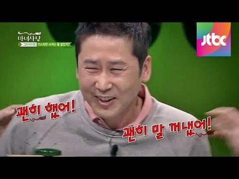 대학 동기 안재욱과 신동엽의 물고 뜯는 폭로전! 마녀사냥 35회