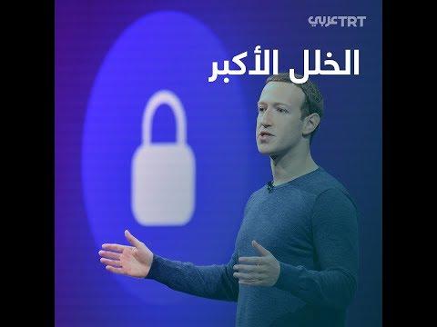 """فيسبوك يواجه """"أكبر عطل في تاريخه"""
