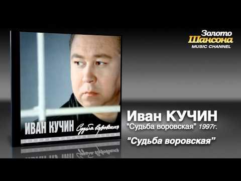 Иван Кучин - Судьба воровская (Audio)