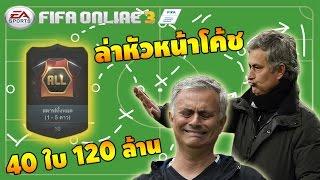 FIFA Online 3  เปิดการ์ดตามล่าหัวหน้าโค้ช  40 ใบ 120 ล้าน