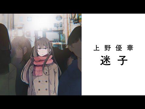 上野優華「迷子」Music Video