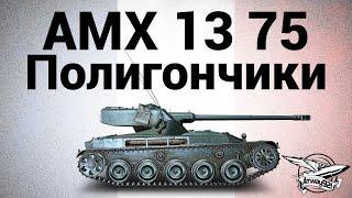 AMX 13 75 - Полигончики - Гайд