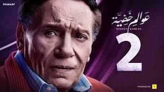 Awalem Khafeya Series - Ep 02 - | عادل إمام - HD مسلسل عوالم خفية ...