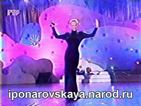 Ирина Понаровская - Я знаю 1998
