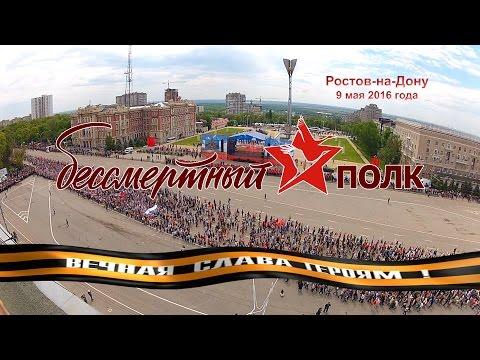 БЕССМЕРТНЫЙ ПОЛК. 3D, Ростов-на-Дону, 2016 by Igor Daurov